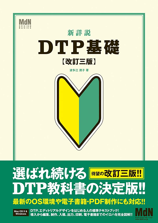 アピール出席歯新詳説DTP基礎[改訂三版] (MdN DESIGN BASICS)