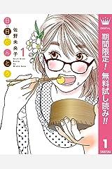 日日(にちにち)べんとう【期間限定無料】 1 (マーガレットコミックスDIGITAL) Kindle版