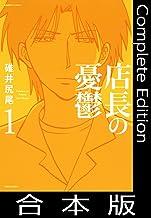 店長の憂鬱【合本版】 (バンブーコミックス 4コマセレクション)