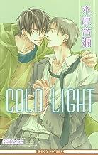 表紙: COLD LIGHT【イラスト入り】 (ビーボーイノベルズ) | 祭河ななを