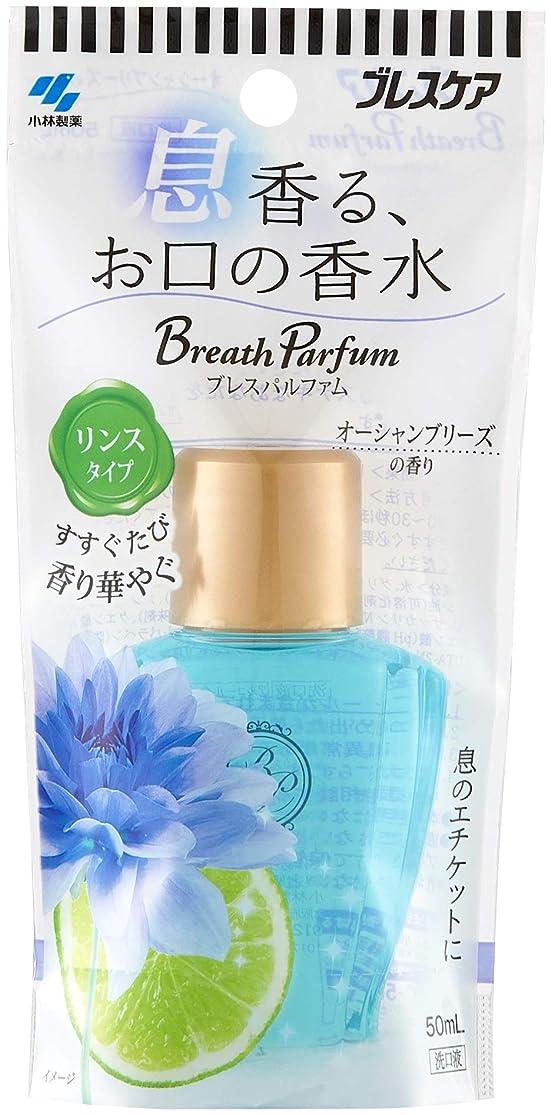 月曜長方形願望小林製薬 ブレスパルファム 息香る お口の香水 マウスウォッシュ 携帯用 オーシャンブリーズの香り 50ml