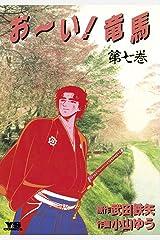 お~い!竜馬(7) (ヤングサンデーコミックス) Kindle版