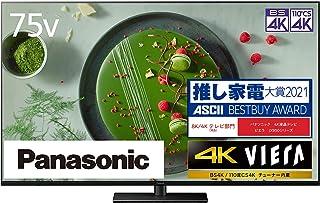 パナソニック 75V型 4Kダブルチューナー内蔵 液晶 テレビ TH-75JX950 VIERA 4K プレミアム液晶ディスプレイ 転倒防止スタンド搭載 2021年モデル