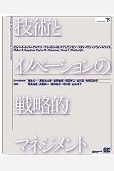 技術とイノベーションの戦略的マネジメント 下 Kindle版