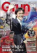 月刊Grun(グラン) 2019年 04 月号
