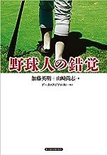 表紙: 野球人の錯覚 | 加藤 英明