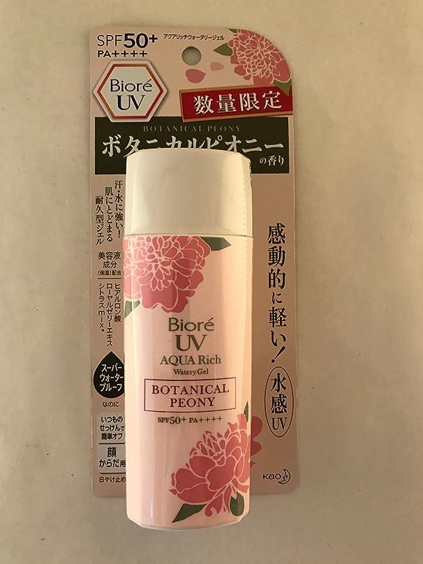 噴出するカートやさしい花王 ビオレUV アクアリッチジェル ボタニカルピオニーの香り