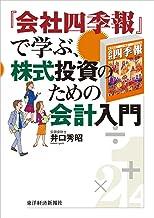 表紙: 『会社四季報』で学ぶ、株式投資のための会計入門   井口 秀昭