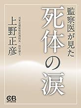 表紙: 死体の涙: 監察医が見た | 上野正彦