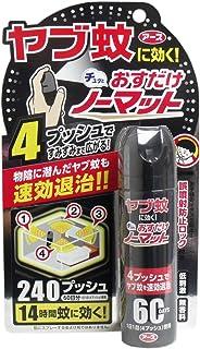 【まとめ買い】アース製薬 おすだけノーマット ヤブ蚊 スプレータイプ 60日分 50mL【×8個】