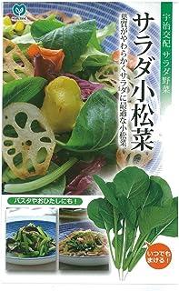 丸種 サラダ野莱 サラダ小松菜小袋(8ml)