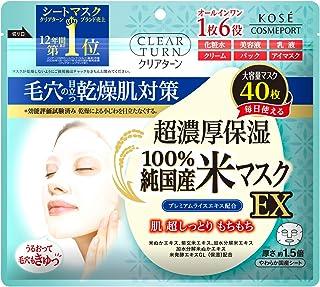 【Amazon.co.jp限定】 クリアターン 純国産米 フェイスマスク EX 40枚入 サンプル付 フェイスパック 40枚+サンプル付