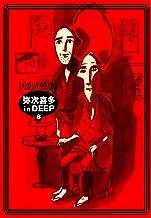 表紙: 弥次喜多 in DEEP 8 (ビームコミックス) | しりあがり 寿
