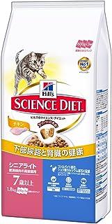 ヒルズのサイエンス・ダイエット シニアライト (7歳以上) 長生き猫の健康維持 チキン 肥満傾向の高齢猫用 体重ケア 1.8kg (600g×3袋) [キャットフード]
