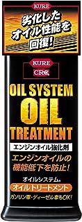 KURE(呉工業) オイルシステム オイルトリートメント (300ml) [ Automotive Additives ] エンジンオイル添加剤 [ KURE ] [ 品番 ] 2078