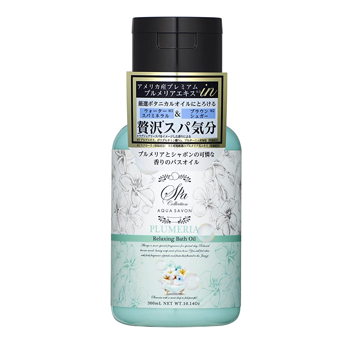 件名弱める頑固なアクアシャボン スパコレクション リラクシングバスオイル プルメリアスパの香り 300mL