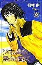 表紙: ジオと黄金と禁じられた魔法(4) (少年サンデーコミックス)   桐幡歩