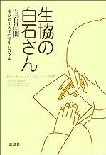 表紙: 生協の白石さん   東京農工大学の学生の皆さん