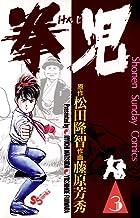 表紙: 拳児(3) (少年サンデーコミックス) | 藤原芳秀