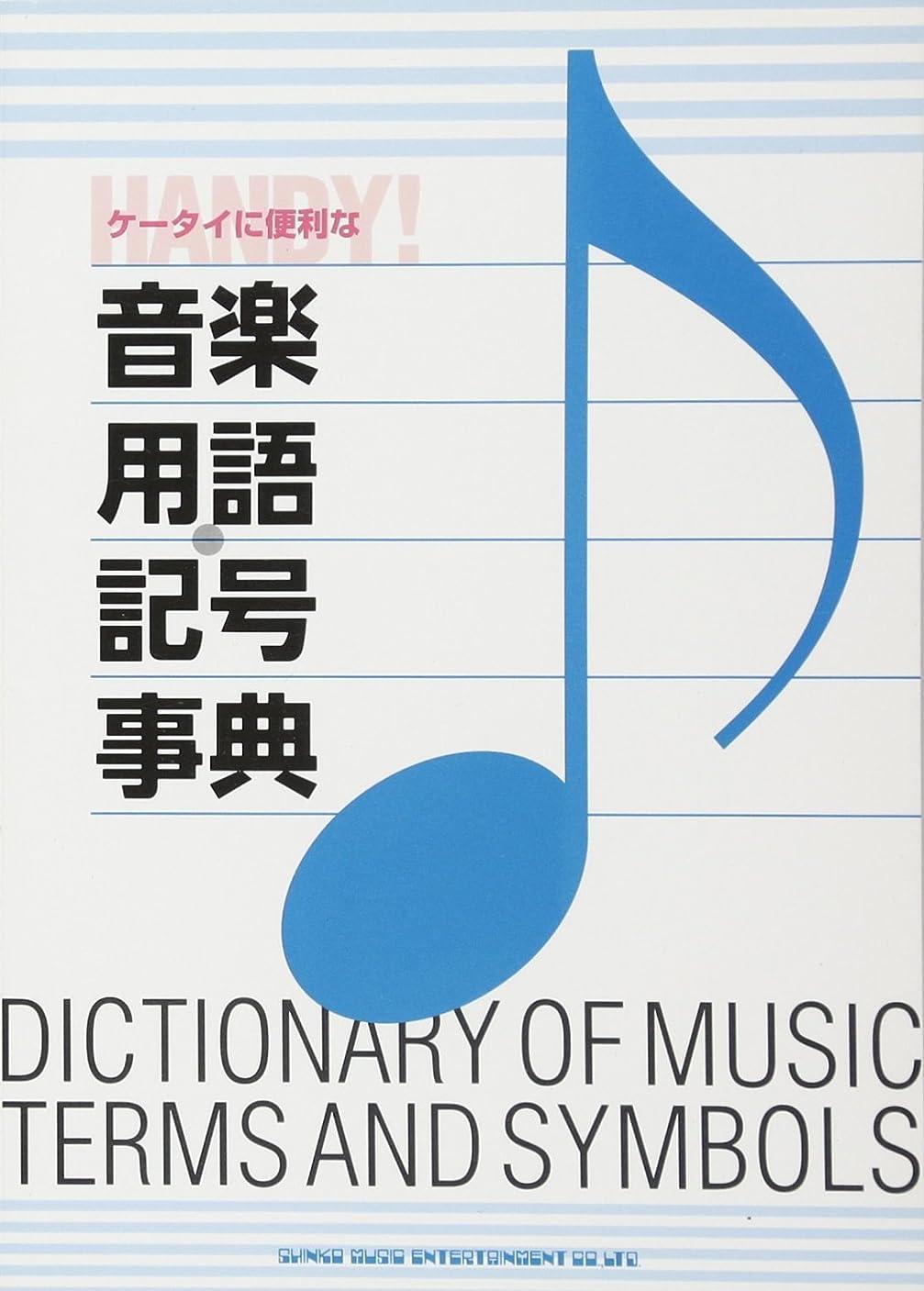 推進便宜記憶に残るケータイに便利な音楽用語?記号事典