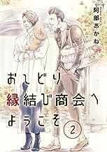 おしどり縁結び商会へようこそ 分冊版 2 (集英社君恋コミックスDIGITAL)