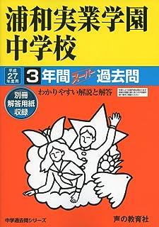 浦和実業学園中学校 27年度用―中学過去問シリーズ (3年間スーパー過去問418)