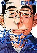 表紙: ボーイズ・オン・ザ・ラン(10) (ビッグコミックス) | 花沢健吾