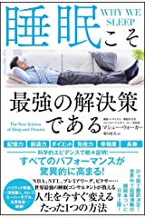 Sleep Is The Strongest Solution and a  Tankobon Hardcover