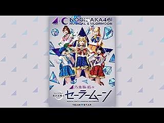 乃木坂46版 ミュージカル「美少女戦士セーラームーン」【Team STAR】(dアニメストア)