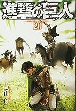 進撃の巨人(20) (講談社コミックス)
