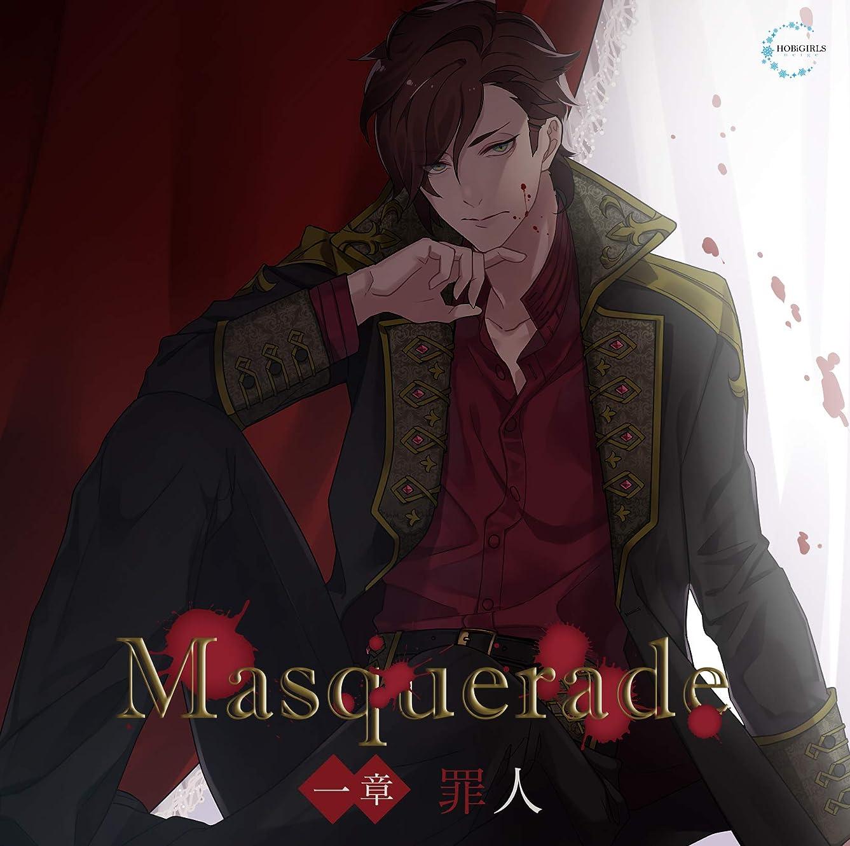 懐疑的クラシカル薬を飲むMasquerade 一章 罪人