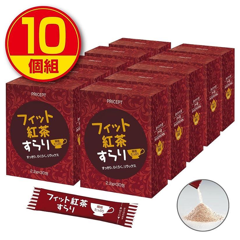 写真を描くダイアクリティカル踏みつけプリセプト フィット紅茶すらり(30包)【10個組?300包】(食物繊維配合ダイエットサポート紅茶)
