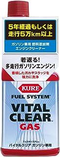 KURE(呉工業) フュエルシステム バイタルクリア ガソリン車専用 (236ml) [ Automotive Additives ] ガソリン燃料添加剤 [ KURE ] [ 品番 ] 2112