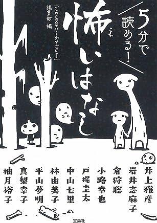 5分で読める! 怖いはなし (宝島社文庫 『このミス』大賞シリーズ)