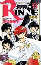表紙: 境界のRINNE(33) (少年サンデーコミックス) | 高橋留美子