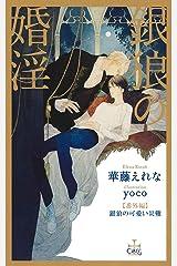 銀狼の婚淫【番外編】 銀狼の可愛い災難 (CROSS NOVELS) Kindle版