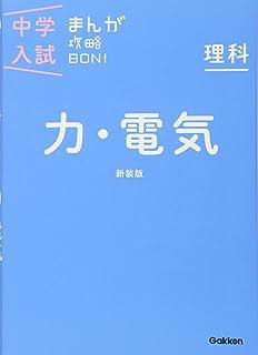 理科 力・電気 新装版 (中学入試まんが攻略BON!)