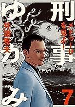 表紙: 刑事ゆがみ(7) (ビッグコミックス) | 井浦秀夫