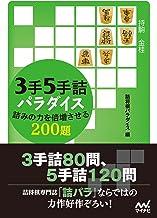 表紙: 3手5手詰パラダイス 詰みの力を倍増させる200題 (マイナビ将棋文庫) | 詰将棋パラダイス