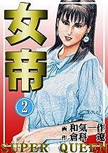 表紙: 女帝 2 | 和気 一作