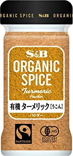 S&B ORGANIC SPICE 有機ターメリック<うこん>(パウダー) 17g