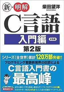 新・明解C言語 入門編 第2版