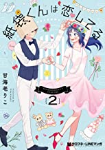 紙袋くんは恋してる 2 (クロフネCOMICS クロフネ×LINEマンガシリーズ)