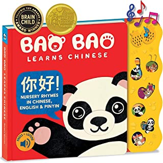 Learn Chinese with Our Sound Book of Nursery Rhymes; Learn Mandarin & Pinyin w/ Our Chinese Books for Kids, Babies, Toddle...