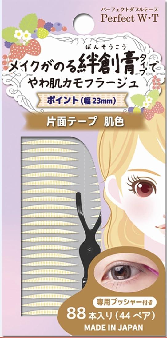 ゴールド外交官るパーフェクトダブルテープ PWB-T4 絆創膏タイプ(肌色」、片面????、?????(幅23mm)88本入り(44???)