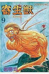 寄生獣(9) (アフタヌーンコミックス) Kindle版
