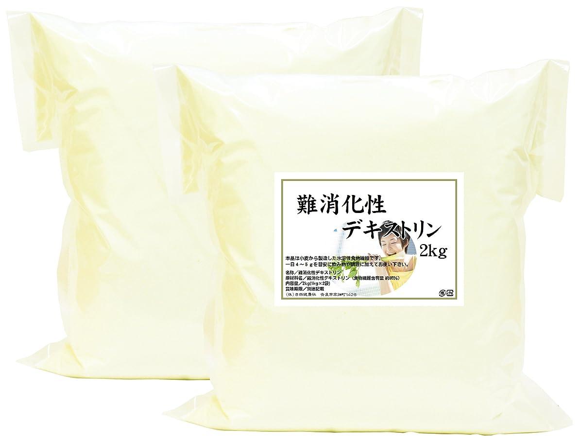 モネ自分の力ですべてをするショルダー自然健康社 難消化性デキストリン 2kg(1kg×2袋) 密封袋入り