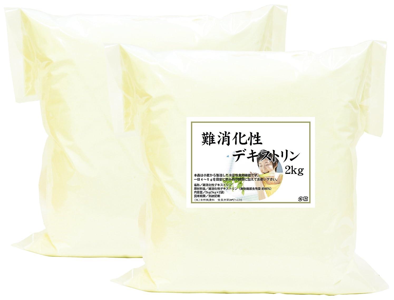 受信貴重なラッカス自然健康社 難消化性デキストリン 2kg(1kg×2袋) 密封袋入り