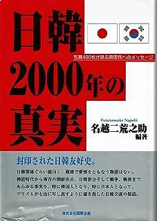 日韓2000年の真実―写真400枚が語る両国民へのメッセージ