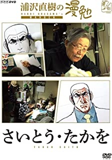 浦沢直樹の漫勉 さいとう・たかを [DVD]